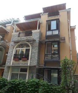 西岭雪山-水岸西岭(Xiling Snow Mountain ) - Chengdu - Apartment