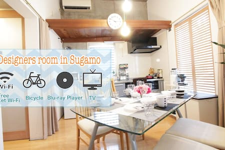 NEW OPEN SALE!4ppl 2beds★SUGAMO(巣鴨)★FREE Wi-Fi - Apartment