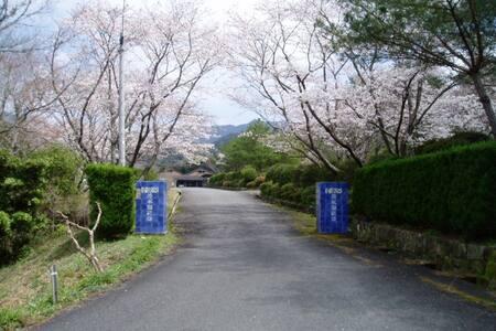 Arita Art Residency - Guest Room II - Arita-chō - Studentrum