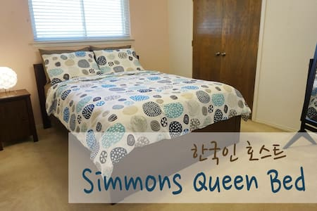 Simmons queen bed with private bathroom - Плейно - Дом