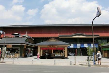 Station is near Arashiyama Free-Wi-Fi - Ukyō-ku, Kyōto-shi