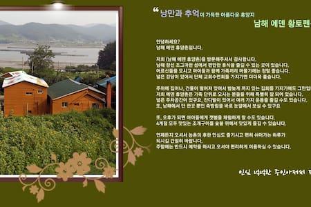 남해에덴휴양촌( http://www.edendongsan.net) - Namhae-gun - Casa cova