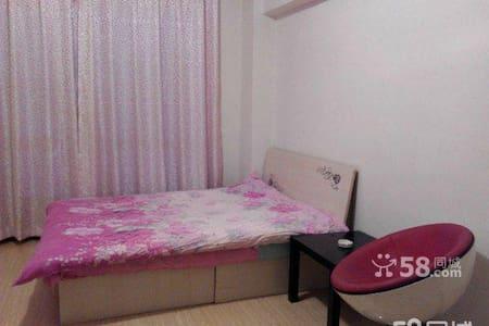 浑南温馨公寓大床房 - Wohnung