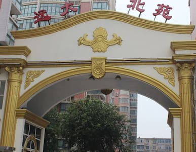 Good room next to the old Jiaozuo city hall&square - Jiaozuo - Lägenhet