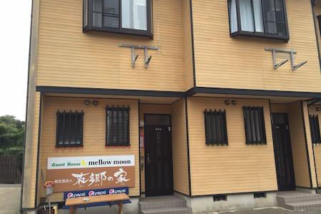 ゲストハウスメロームーン(102号室)メゾネットタイプ大勢でも楽しめます。 - Sakai-shi - Appartement